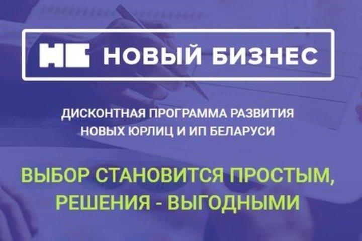 ФОТО: В Беларуси появилась дисконтная программа развития для новых юрлиц и ИП страны