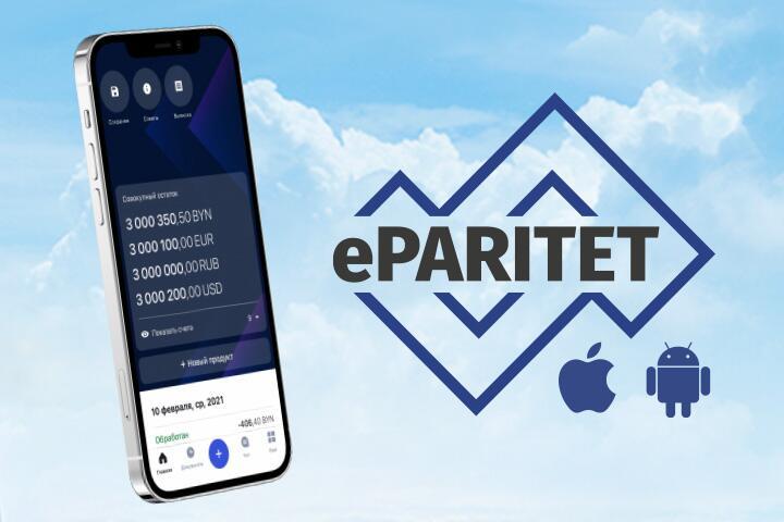 ФОТО: eParitet: невероятно крутое приложение для ведения бизнеса