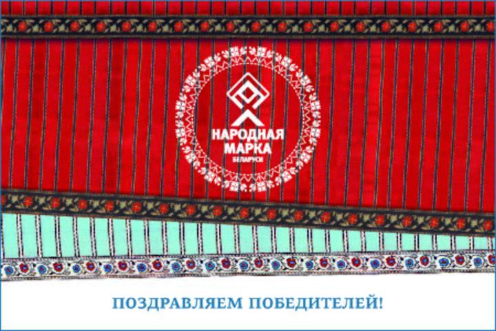 ФОТО: Объявлены победители престижной Премии «Народная Марка» Беларуси