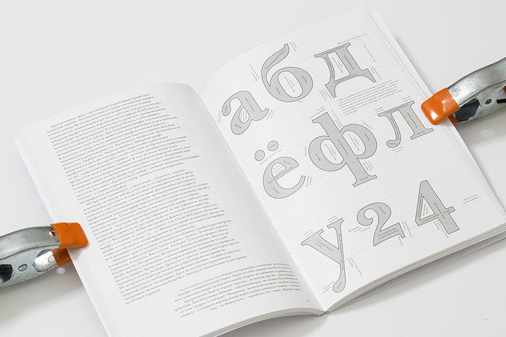 ФОТО: В ритме текста: правила типографики
