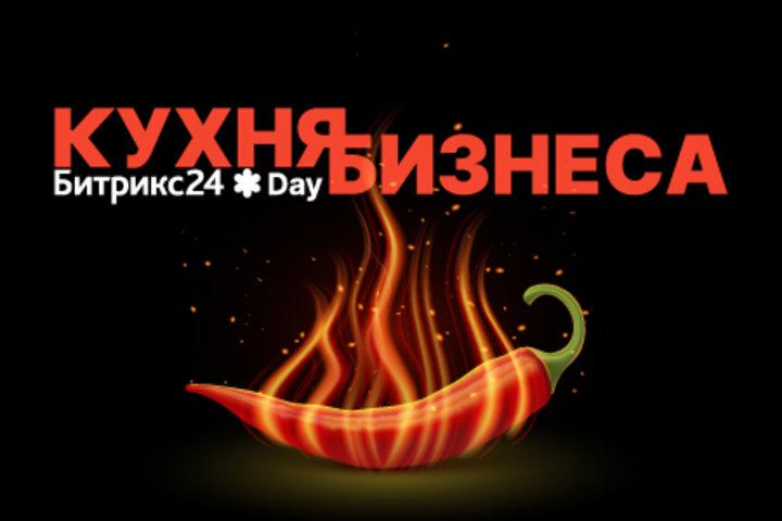 ФОТО: Открыта запись на бесплатную кейс-конференция по автоматизации для руководителей. 19 апреля, Минск