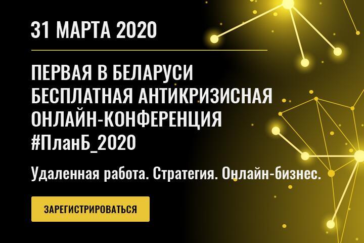 ФОТО: Бесплатная онлайн-конференция про организацию удалённой работы в Беларуси