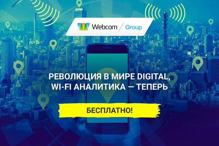 ФОТО: Революция в мире digital, Wi-Fi-аналитика — теперь бесплатно!