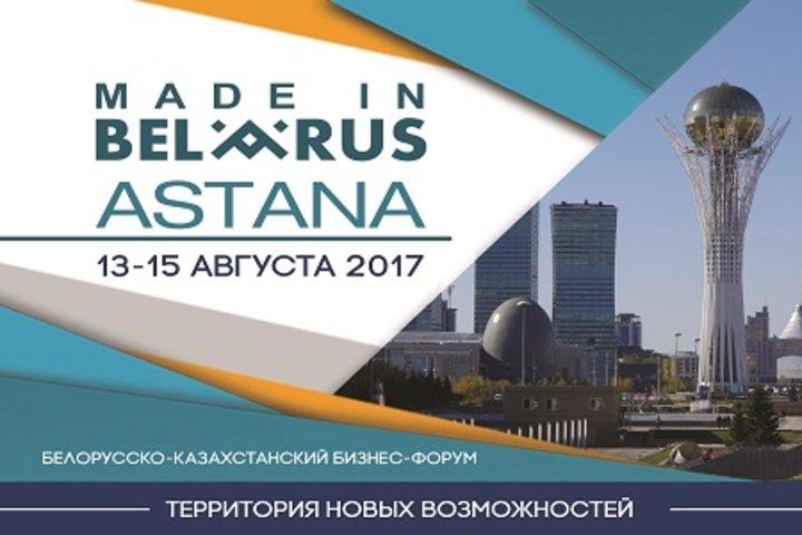 ФОТО: Выставка «Made in Belarus. Astana»: новый старт для белорусских брендов