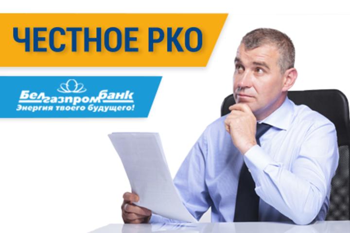 ФОТО: Почему все больше компаний выбирают честное РКО в Белгазпромбанке?