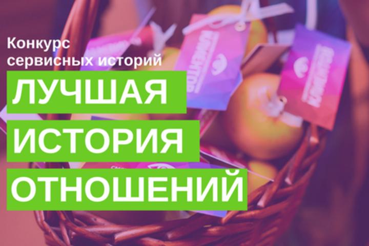 """ФОТО: Стартовал конкурс """"Лучшая история отношений""""!"""