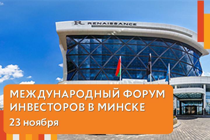 ФОТО: Впервые в Минске - Международный форум инвесторов!