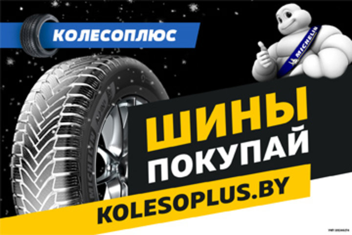 ФОТО: Купи шины, получи шиномонтаж в подарок и шанс выиграть 1000 литров топлива!