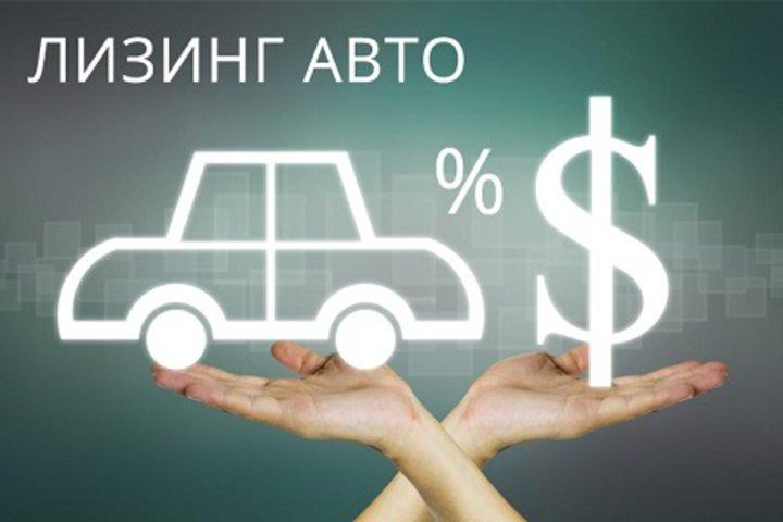 ФОТО: Лизинг автомобилей: ставка, аванс и выкупной платеж. Что Вы не знали об этом и хотели спросить