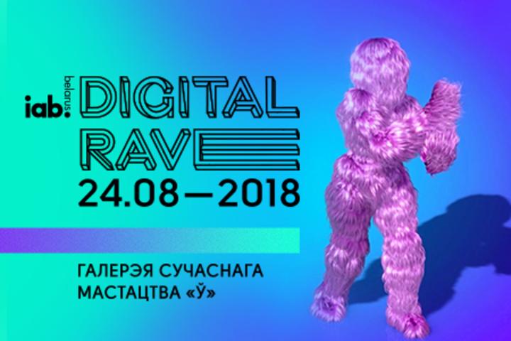 ФОТО: Интимные подробности жизни белорусского digital — кому стоит купить билет на Digital Rave?
