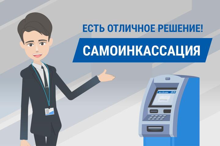 ФОТО: Самоинкассация: Белгазпромбанк предложил своим клиентам новый удобный сервис