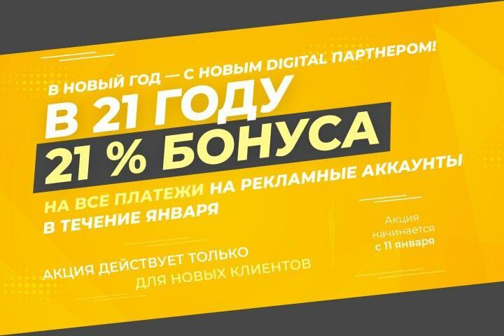 ФОТО: В 2021 дарим 21% на поддержку вашего бизнеса! Акция на пополнение рекламных бюджетов от Webcom Pay