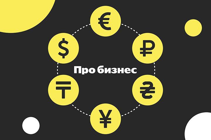 ФОТО: Курсы валют на  21.10.2021