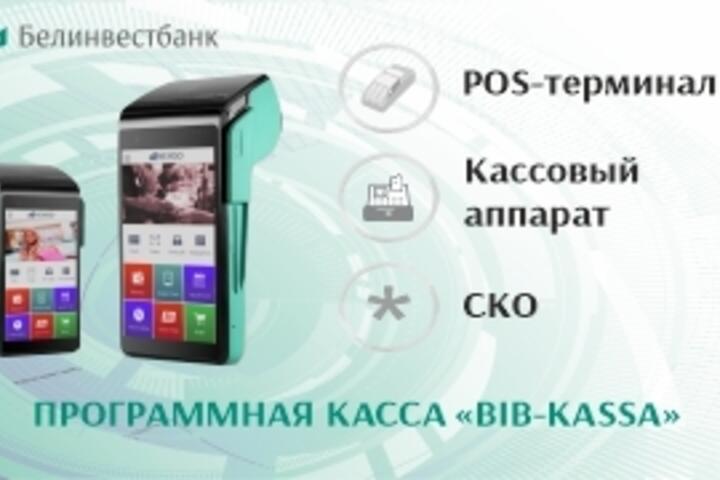 ФОТО: BIB-KASSA – POS-терминал, кассовый аппарат и модуль СКО в одном устройстве