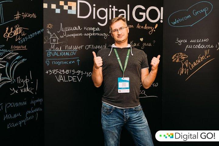 ФОТО: Бесплатная конференция «Digital GO!»: узнай всё о продвижении бизнеса в интернете