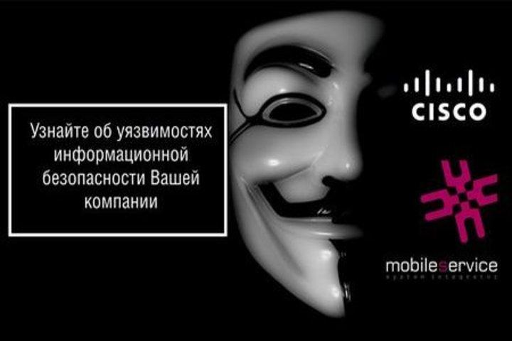 ФОТО: Ваши заказчики следят за вашей кибербезопасностью