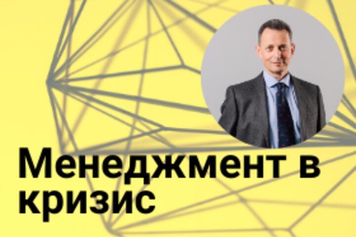 Онлайн-семинар Александра Фридмана «Кризис: как подтянуть «люфты» и повысить точность управления»