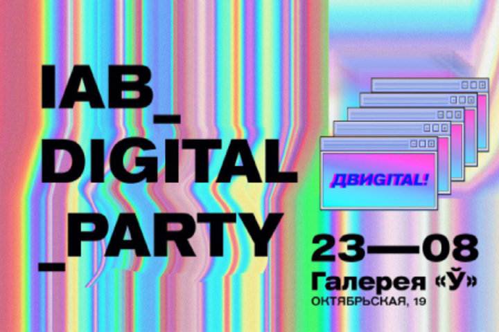 ФОТО: В Минске отгремела Digital Party 2019