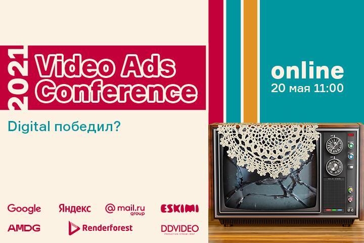 ФОТО: Digital победил ТВ? Google, Яндекс и Mail.ru ответят на Video Ads Conference 2021