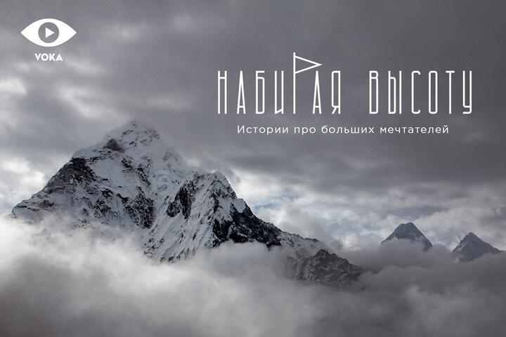 ФОТО: «Набирая высоту»: VOKA выпустил фильм о первой белоруске на вершине Эвереста