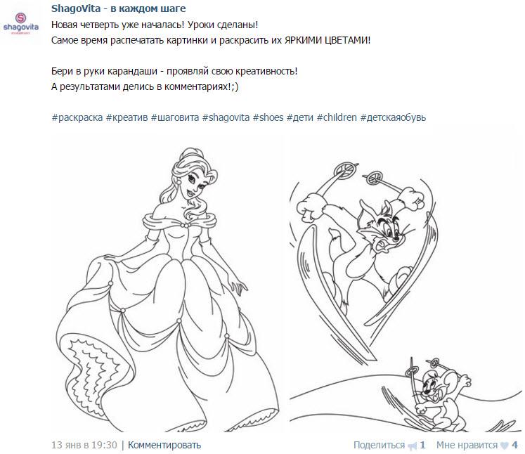 Скриншот со страницы Shagovita ВКонтакте