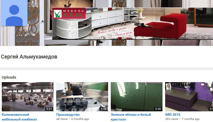 Скриншот с канла на YouTube Сергея Альмухамедова