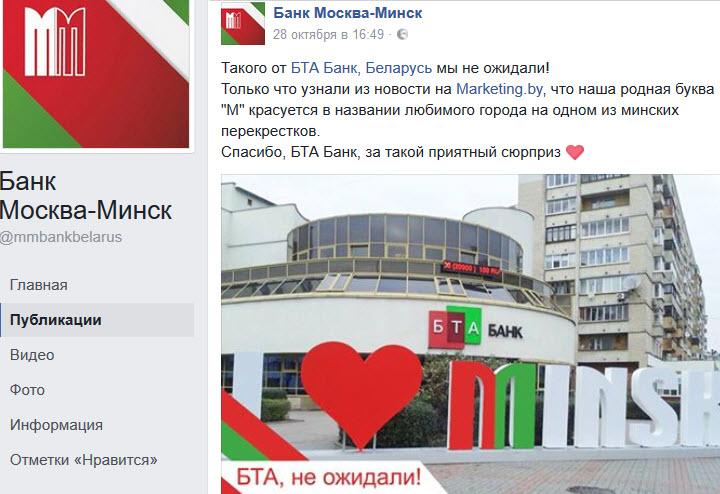 """Фото со страницы банка """"Москва-Минск"""" на Facebook"""