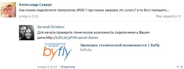 Скриншот страницы ByFly ВКонтакте