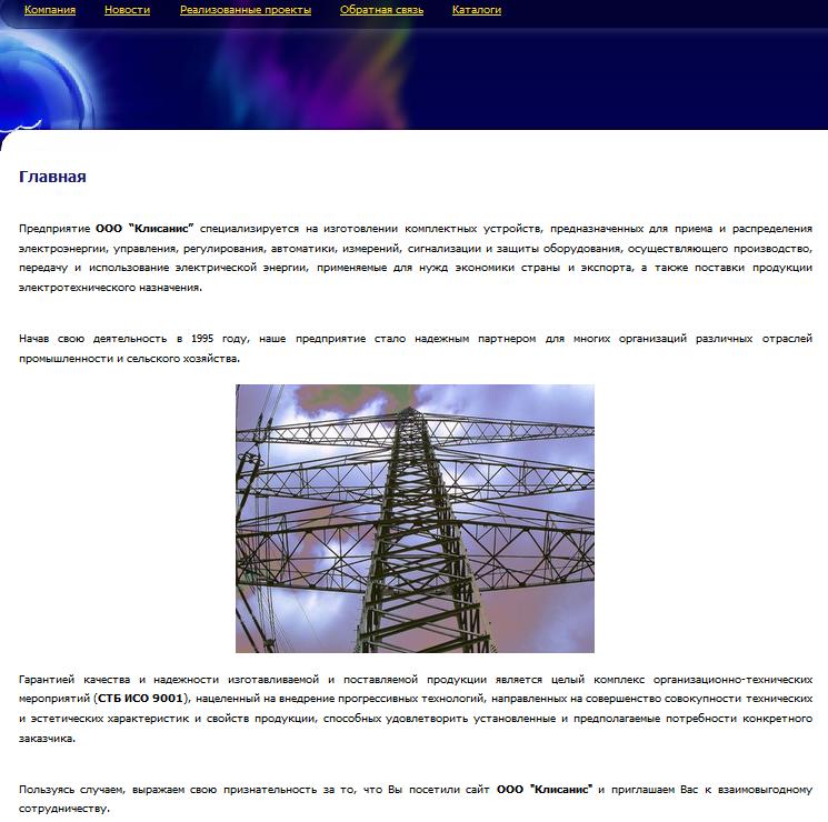 Скриншот с сайта klisanis.by