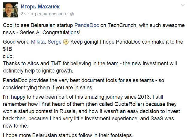 Скриншот страницы Игоря Маханька в Facebook