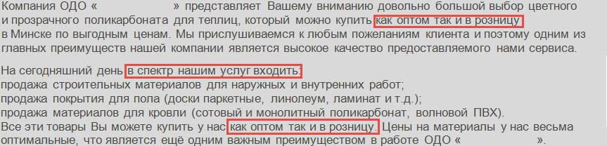 Скриншот с сайта alfaplast.by
