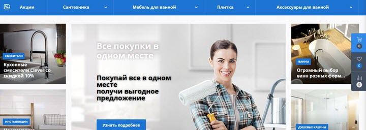 Скриншот с сайта SanPlit.by