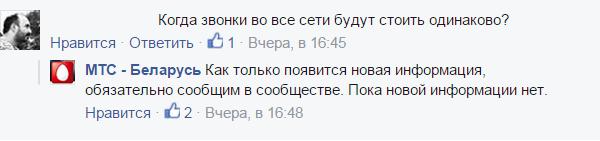 Скриншот со страницы МТС - Беларусь на Facebook