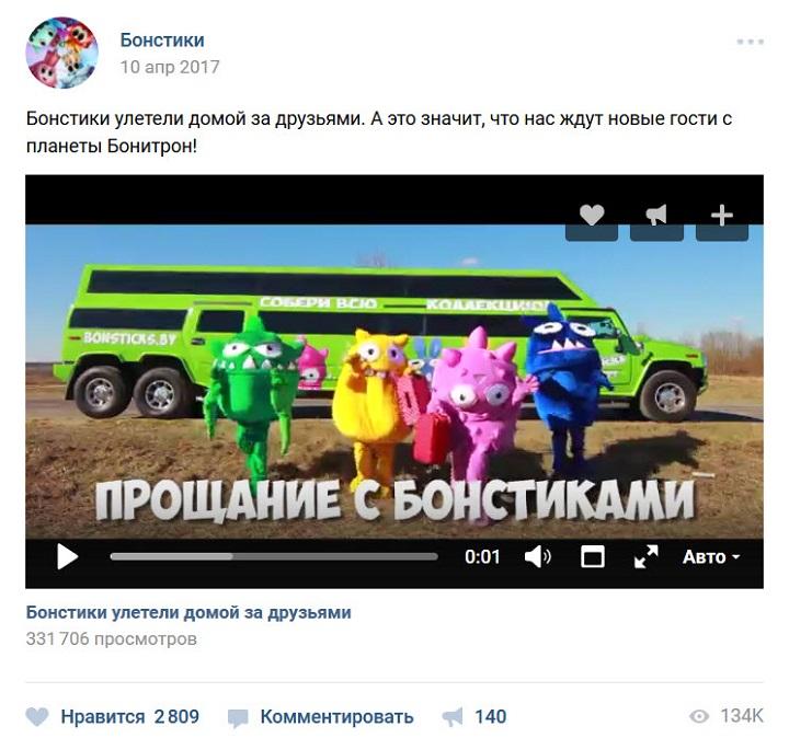 Скриншот официальной группы Бонстиков в «ВКонтакте»