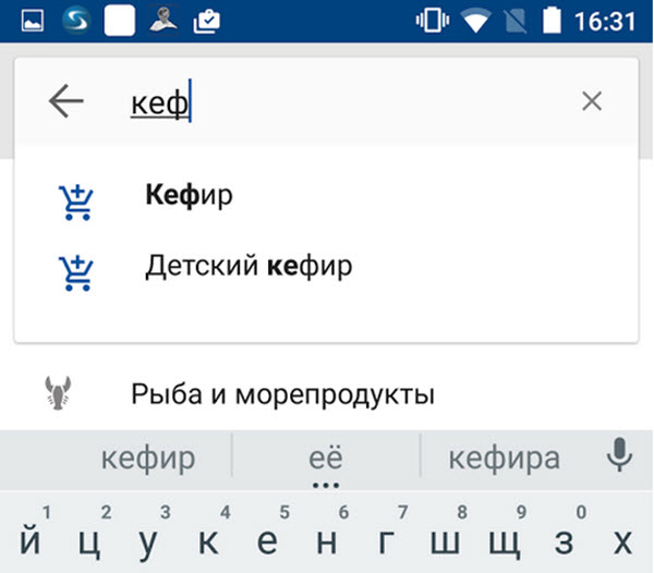 Экран приложения «СоседиSmart» в Google Play