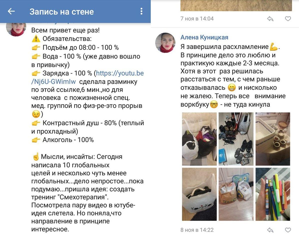 Скриншот предоставлен Аленой Войтеховской