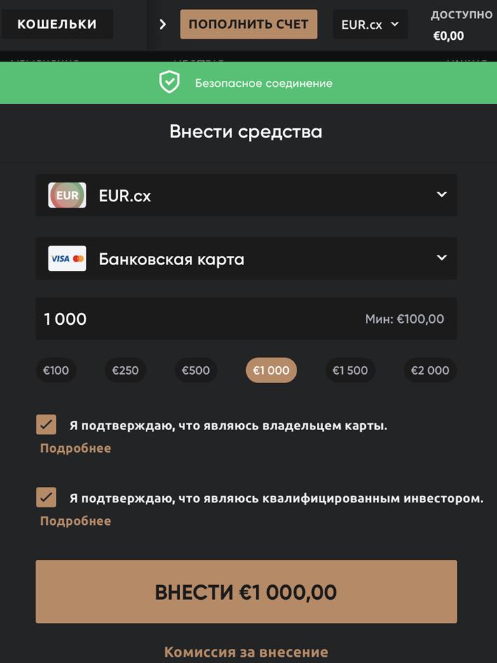 Выбор метода и вида платежного средства на Currency.com