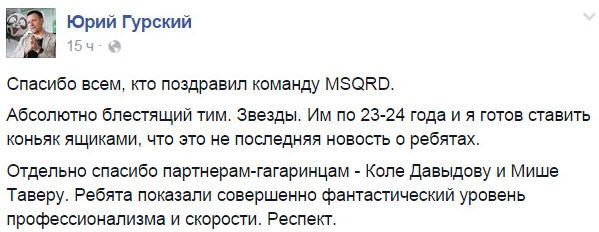 Скриншот со страницы Юрия Гурского на Facebook