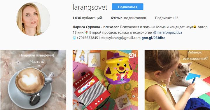 Скриншот аккаунта Ларисы Сурковой @larangsovet