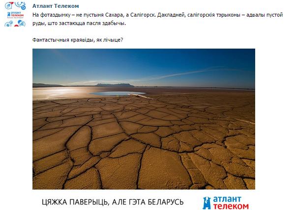 Скриншот страницы Атлант Телеком ВКонтакте