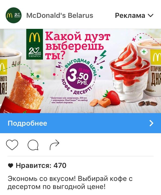 Пример татретированный рекламы из Instagram.