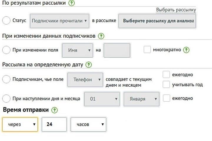 Настройки для управления планированием рассылки