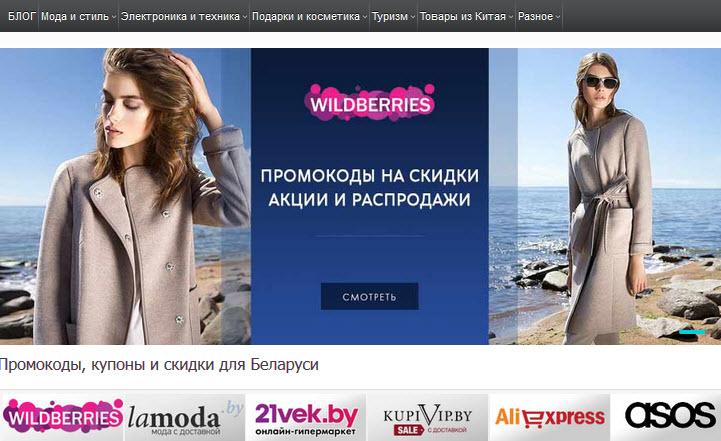 Скриншот с сайта by-promokod.by/
