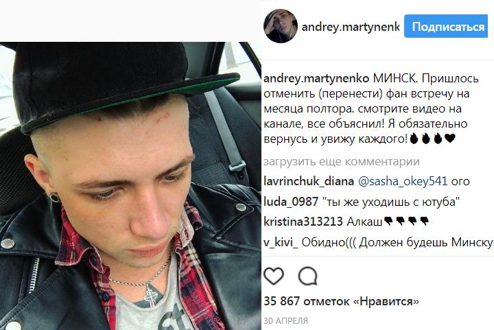 Фото со страницы Андрея Мартыненко в Instagram