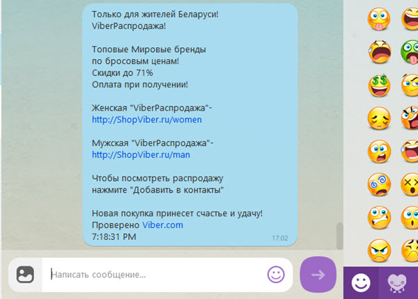 Скриншот из Viber