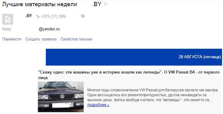 Cкриншот пиьсма с сайта в abw.by