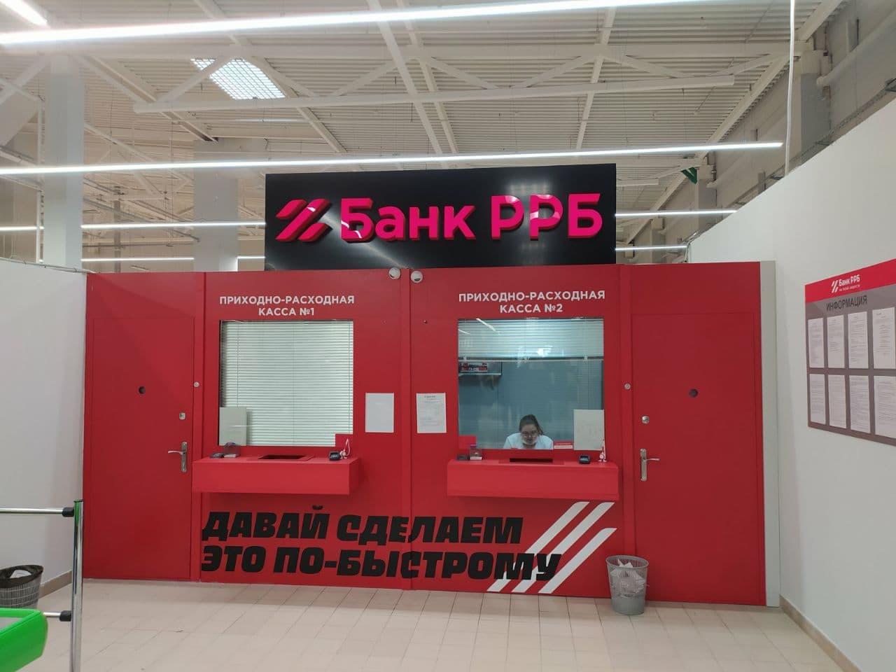 Фото: из архива РРБ-Банка