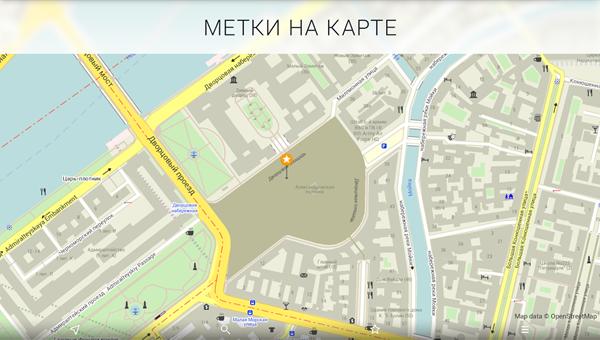 Экран приложения MAPS.ME. Фото с сайта nnm.me