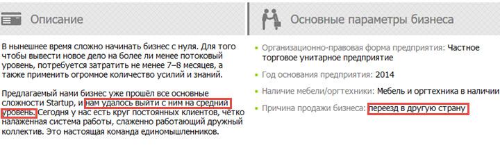 Скриншот с сайта megapolis-real