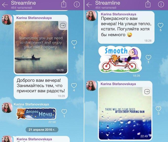 Скриншот из паблик-чата Streamline в Viber